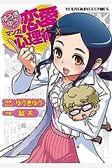 ゆうきゆうのマンガ恋愛心理術 (ヤングキングコミックス) Kindle版