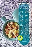 マカオ行ったらこれ食べよう!: 地元っ子、旅のリピーターに聞きました。