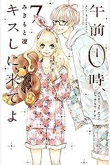 午前0時、キスしに来てよ(7) (別冊フレンドコミックス) Kindle版