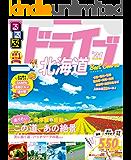 るるぶドライブ北海道ベストコース'21 (るるぶ情報版(ドライブ))