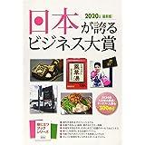 2020年度版日本が誇るビジネス大賞 (役立つブックシリーズ)