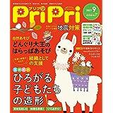PriPri(プリプリ) 2021年9月号