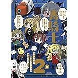 青騎士 第2B号 (青騎士コミックス)