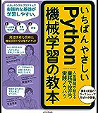 いちばんやさしいPython機械学習の教本 人気講師が教える業務で役立つ実践ノウハウ 「いちばんやさしい教本」シリーズ