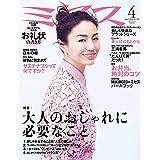 ミセス 2020年 4月号 (雑誌)