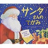 サンタさんのてがみ (クリスマス×しかけ×手紙【2歳 3歳 4歳 からの絵本】)