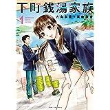 下町銭湯家族(1) (ヤングキングコミックス)