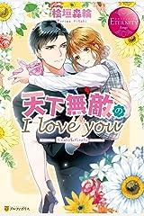 天下無敵のI love you (エタニティブックス) Kindle版