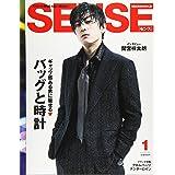 SENSE(センス) 2021年 01 月号 [雑誌]