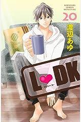 L・DK(20) (別冊フレンドコミックス) Kindle版