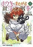 ホウキにまたがる就活戦争 3 (ジャンプコミックス)