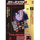 「スペースコブラ COMPLETE DVD BOOK」vol.1 (<DVD>)