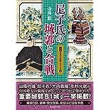 尼子氏の城郭と合戦 (図説日本の城郭シリーズ10)