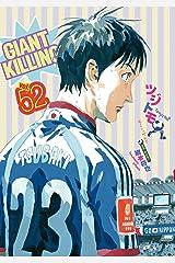 GIANT KILLING(52) (モーニングコミックス) Kindle版