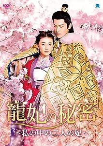 寵妃の秘密 ~私の中の二人の妃~ [DVD]