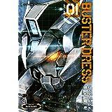 BUSTER DRESS(1) (週刊少年マガジンコミックス)
