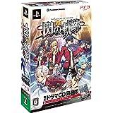 英雄伝説 閃の軌跡 (限定ドラマCD同梱版) - PS3