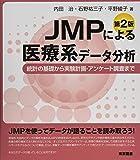 JMPによる医療系データ分析 第2版 ─統計の基礎から実験計画・アンケート調査まで─