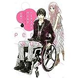 パーフェクトワールド(6) (Kissコミックス)
