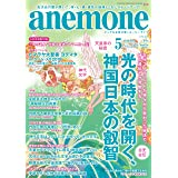 anemone(アネモネ) 2019年 5月号