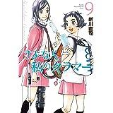 さよなら私のクラマー(9) (月刊少年マガジンコミックス)