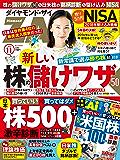ダイヤモンドZAi (ザイ) 2018年11月号 [雑誌]