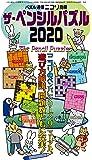 ザ・ペンシルパズル2020