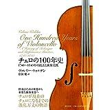 チェロの100年史 1740~1840年の技法と演奏実践