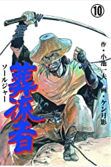 葬流者10 Kindle版