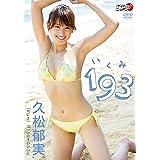 久松郁実「193(いくみ)」 [DVD]