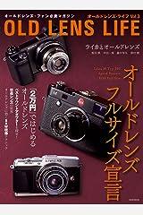 オールドレンズ・ライフ Vol.3 Kindle版