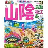 まっぷる 山陰 鳥取・松江・萩'21 (マップルマガジン 中国 1)
