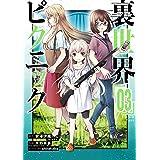 裏世界ピクニック 3巻 (デジタル版ガンガンコミックス)