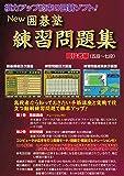 NEW 囲碁塾 練習問題集 高段者編