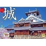 写真工房 「城 歴史を語り継ぐ日本の名城」 2021年 カレンダー 壁掛け 風景