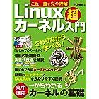 これ一冊で完全理解 Linuxカーネル超入門(日経BP Next ICT選書)