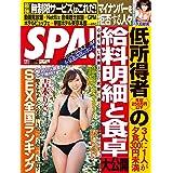 週刊SPA!(スパ)  2015年 12/01 号 [雑誌] 週刊SPA! (デジタル雑誌)