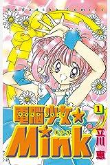 電脳少女★Mink(1) (なかよしコミックス) Kindle版