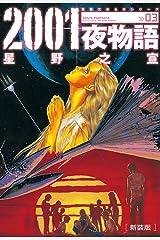 新装版 2001夜物語 : 3 (アクションコミックス) Kindle版