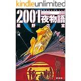 新装版 2001夜物語 : 3 (アクションコミックス)