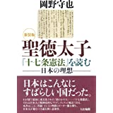 〈新装版〉聖徳太子『十七条憲法』を読む―日本の理想