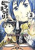 ヒナまつり 3 (ビームコミックス)