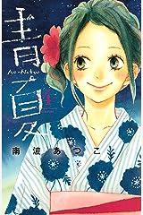 青夏 Ao-Natsu(4) (別冊フレンドコミックス) Kindle版