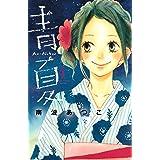 青夏 Ao-Natsu(4) (別冊フレンドコミックス)
