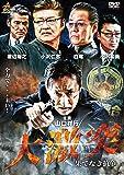 大激突 果てなき抗争 [DVD]