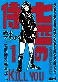 七匹の侍(1) (ヤングマガジンコミックス)