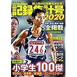 記録集計号2020 (陸上競技マガジン2021年4月号増刊)