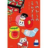 てのひらのえんぎもの 日本の郷土玩具