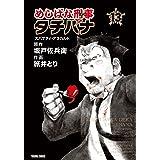 めしばな刑事タチバナ(13)[スパゲティ・アラカルト] (TOKUMA COMICS)