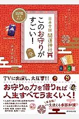 日本全国 開運神社 このお守りがすごい! (地球の歩き方BOOKS) Kindle版